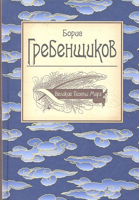 Гребенщиков Б. Великие Поэты Мира
