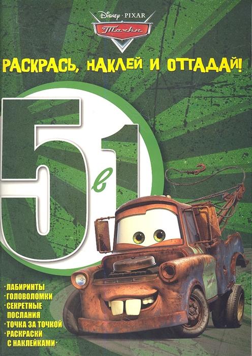 Макарова В. (ред.) Раскрась наклей и отгадай 5 в 1 РН05-1 1204 Тачки цены онлайн