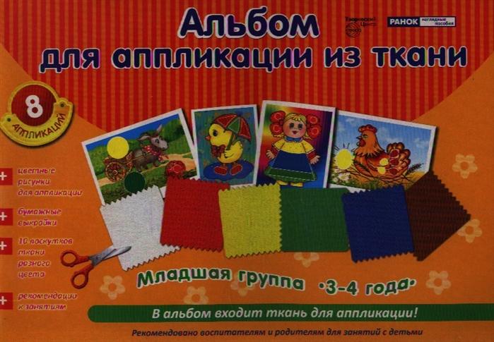 Купить Альбом для аппликации из ткани Младшая группа 3-4 года 8 аппликаций В альбом входит ткань для аппликации, ТЦ Сфера, Поделки и модели из бумаги. Аппликация. Оригами