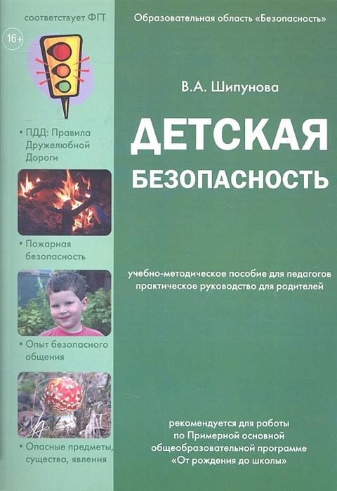 Шипунова В. Детская безопасность Образовательная область Безопасность Учебно-методическое пособие для педагогов практическое руководство для родителей