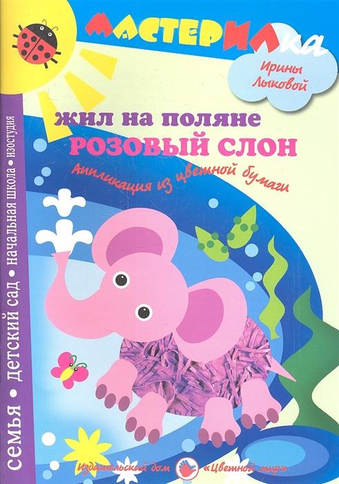 Купить Жил на поляне розовый слон Аппликация из цветной бумаги, Цветной мир, Поделки и модели из бумаги. Аппликация. Оригами
