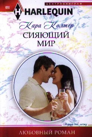 Сияющий мир роман