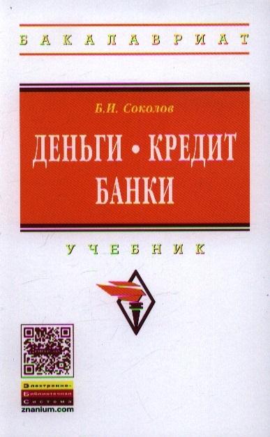 Соколов Б. Деньги Кредит Банки Учебник для бакалавров в вопросах и ответах недорого