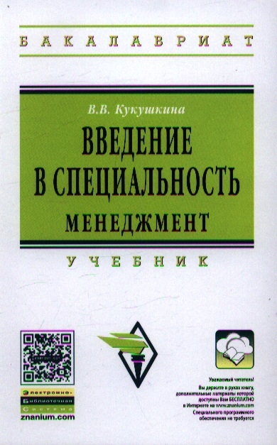 Кукушкина В. Введение в специальность Менеджмент Учебник секерин в голубев с банковский менеджмент учебник