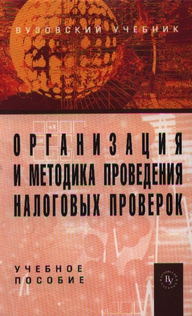 Кузьменко В. (ред.) Организация и методика проведения налоговых проверок Учебное пособие