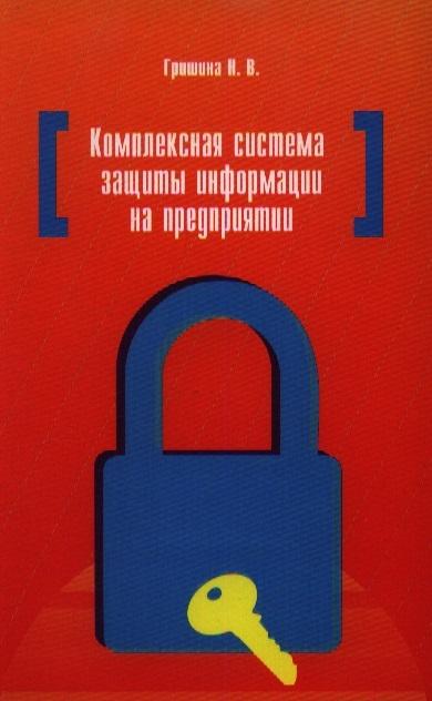 Гришина Н. Комплексная система защиты информации на предприятии Учебное пособие