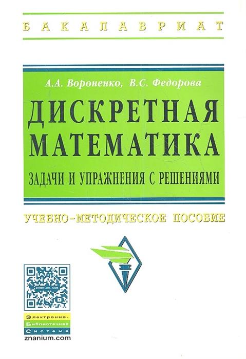 Дискретная математика Задачи и упражнения с решениями Учебно-методическое пособие