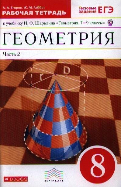 Геометрия 8 класс Рабочая тетрадь к учебнику И Ф Шарыгина Геометрия 7-9 классы В двух частях Часть 2