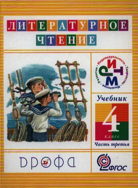 Литературное чтение 4 класс Учебник в трех частях Часть третья 9-е издание переработанное