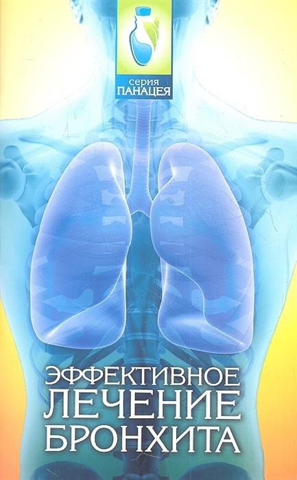 Буров М. Эффективное лечение бронхита волков геннадий александрович цистит эффективное лечение