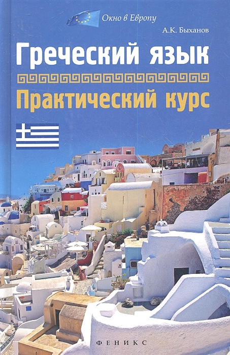 Быханов А. Греческий язык Практический курс