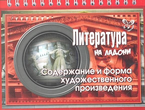 Крутецкая В. Литература Содержание и форма художественного произведения