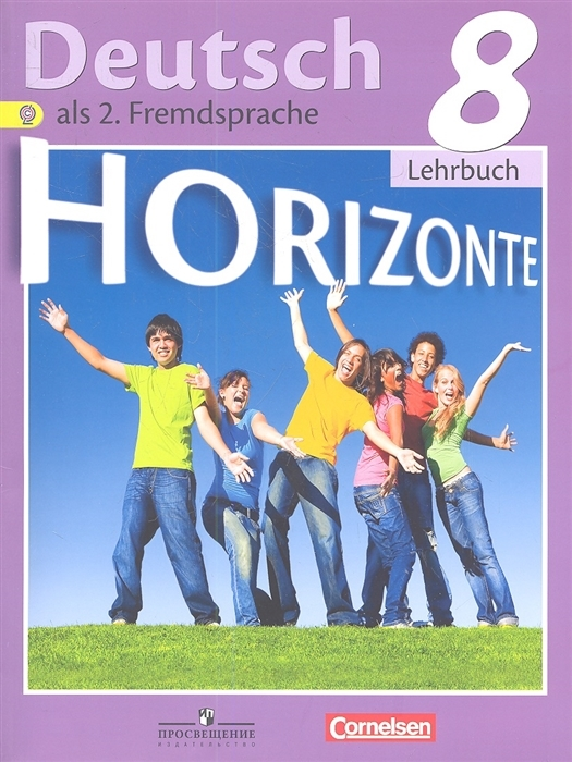 Аверин М., Джин Ф., Рорман Л., Ризу Г. Deutsch als 2 Fremdsprache Немецкий язык Второй иностранный язык 8 класс Учебник для общеобразовательных организаций