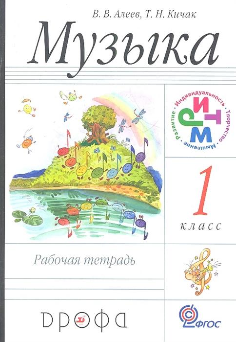 купить Алеев В., Кичак Т. Музыка 1 класс Рабочая тетрадь по цене 204 рублей