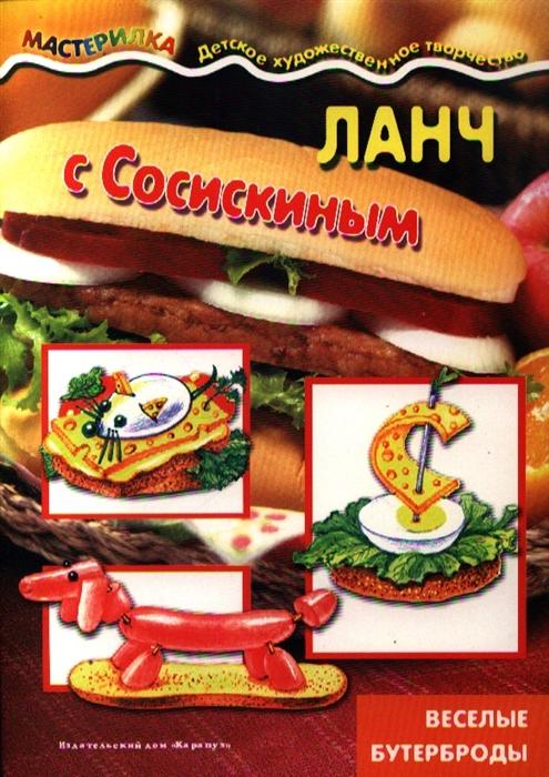 Купить Ланч с Сосискиным Веселые бутерброды, Карапуз, Рукоделие. Кулинария