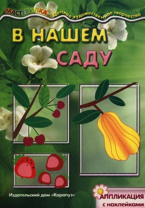 Савушкин С. (ред.) В нашем саду Аппликация с наклейками цены
