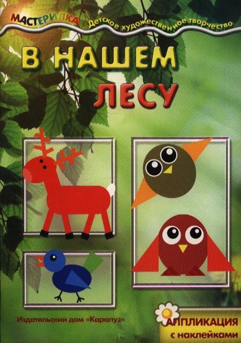 Купить В нашем лесу Аппликация с наклейками, Карапуз, Поделки и модели из бумаги. Аппликация. Оригами