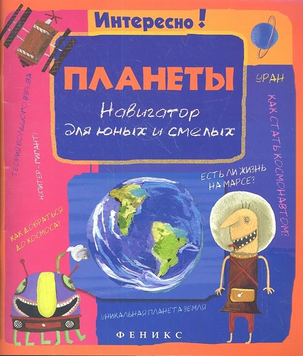 Купить Планеты Навигатор для юных и смелых, Феникс, Естественные науки