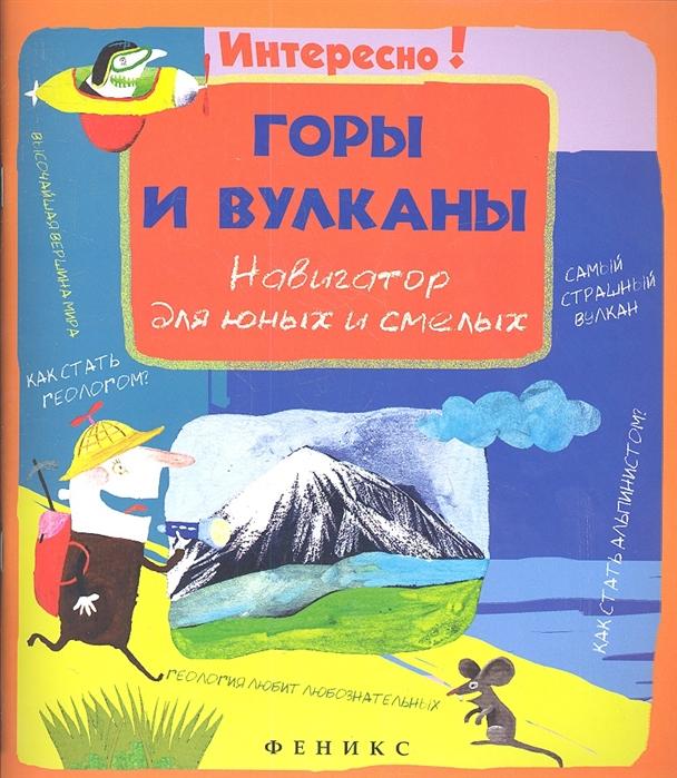 Купить Горы и вулканы Навигатор для юных и смелых, Феникс, Естественные науки
