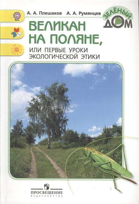 Великан на поляне или Первые уроки экологической этики Книга для учащихся начальных классов