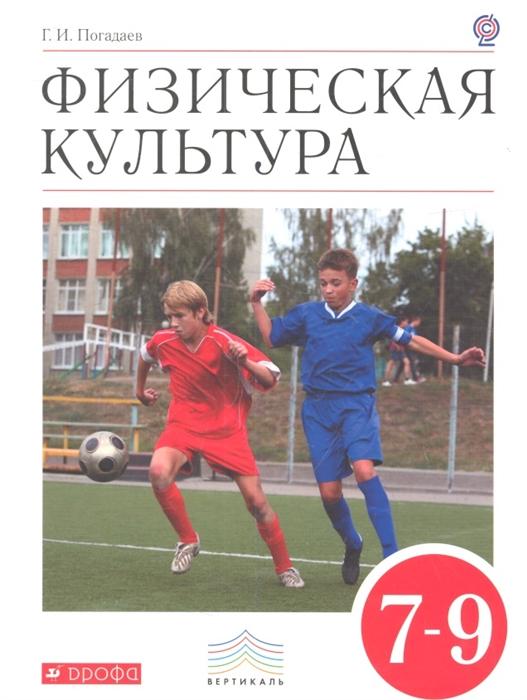 Физическая культура 7-9 классы Учебник для общеобразовательных учреждений