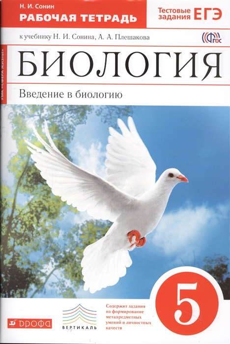 Биология Введение в биологию 5 класс Рабочая тетрадь к учебнику Н И Сонина А А Плешакова