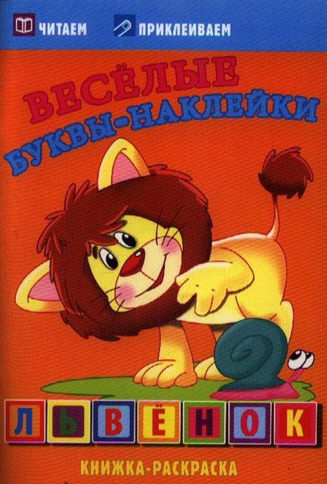 все цены на Львенок Веселые буквы-наклейки Книжка-раскраска онлайн