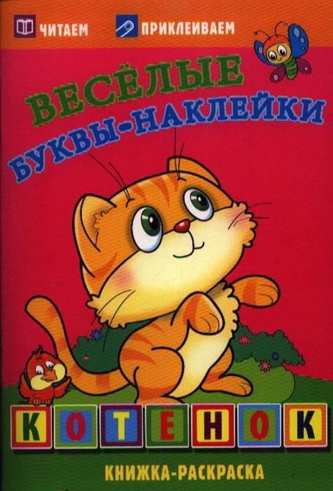 Купить Котенок Веселые буквы-наклейки Книжка-раскраска, Атберг 98, Раскраски