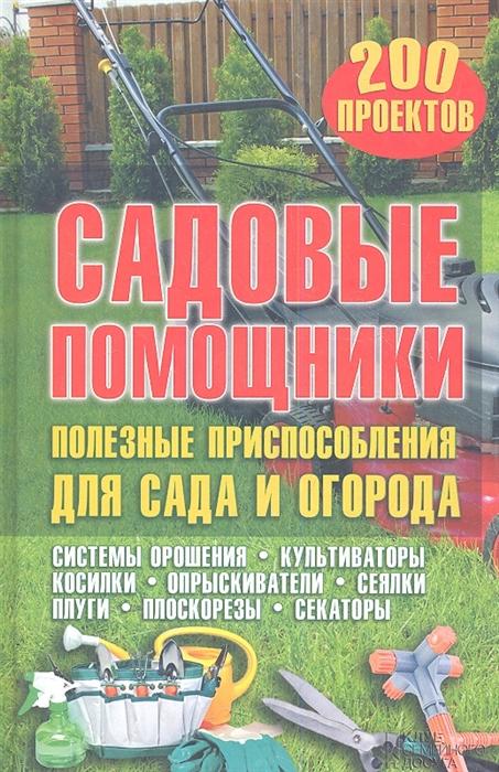 Подольский Ю. (сост.) Садовые помощники Полезные приспособления для сада и огорода биопрепараты для огорода