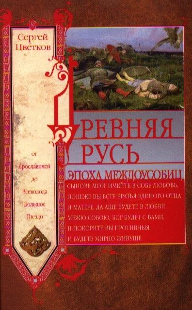 Древняя Русь Эпоха междоусобиц От Ярославичей до Всеволода Большое Гнездо