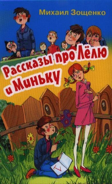Купить Рассказы про Лелю и Миньку, Оникс-Лит, Проза для детей. Повести, рассказы