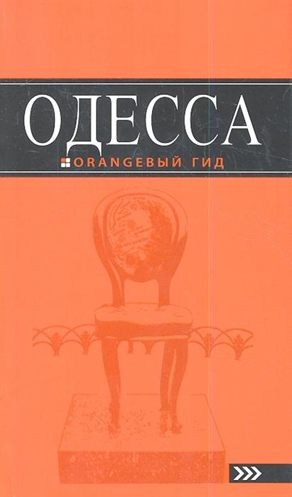 Власишен Ю. Одесса