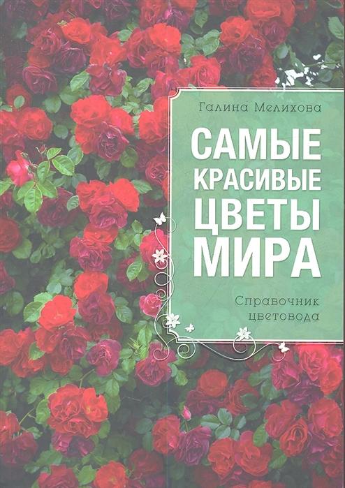 Мелихова Г. Самые красивые цветы мира