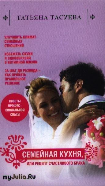 Тасуева Т. Семейная кухня или Рецепт счастливого брака цена и фото