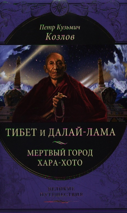 Козлов П. Тибет и Далай-лама Мертвый город Хара-Хото