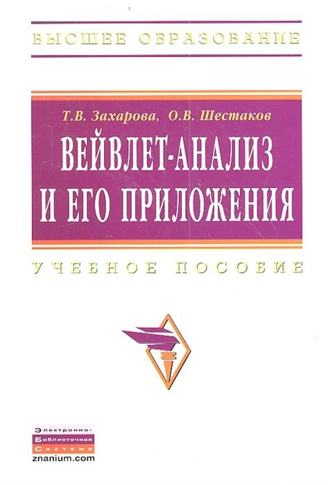 Захарова Т., Шестаков О. Вейвлет-анализ и его приложения Учебное пособие Второе издание переработанное и дополненное
