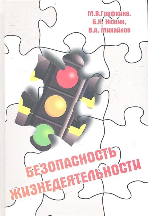 Графкина М., Нюнин Б., Михайлов В. Безопасность жизнедеятельности Учебник стоимость