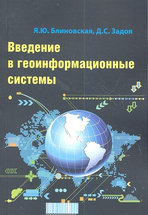 Блиновская Я., Задоя Д. Введение в геоинформационные системы учебное пособие цена