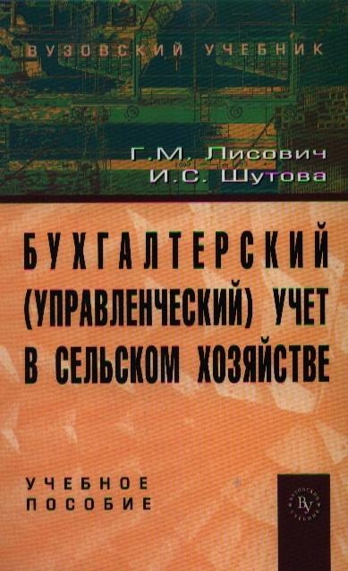 Лисович Г., Шутова И. Бухгалтерский управленческий учет в сельском хозяйстве Учебное пособие недорого