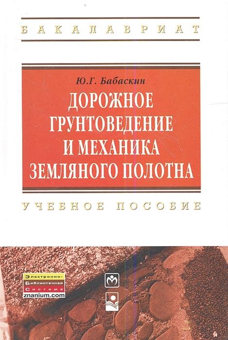 Бабаскин Ю. Дорожное грунтоведение и механика земляного полотна цена