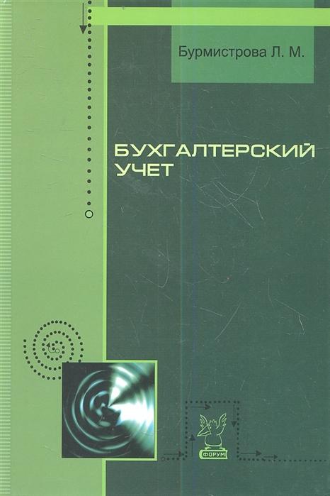 Бурмистрова Л. Бухгалтерский учет Учебное пособие 2-е издание переработанное и дополненное