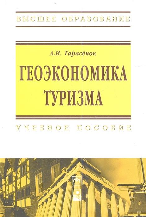 Геоэкономика туризма Учебное пособие