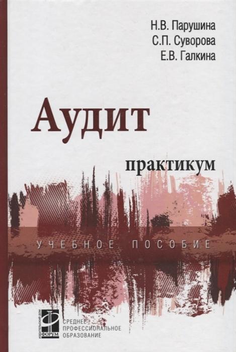 Аудит Практикум 3-е издание переработанное и дополненное Учебное пособие