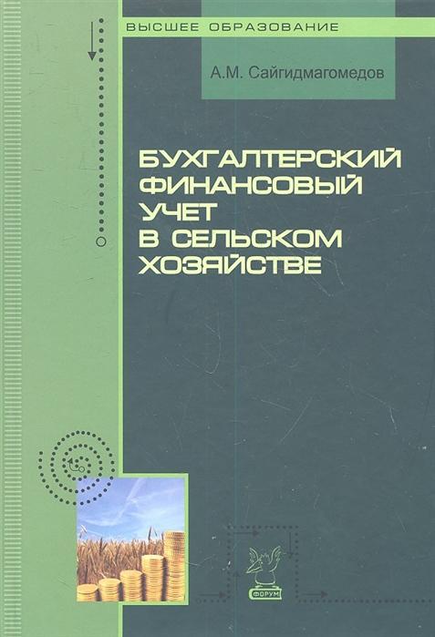 Сайгидмагомедов А. Бухгалтерский финансовый учет в сельском хозяйстве Учебное пособие