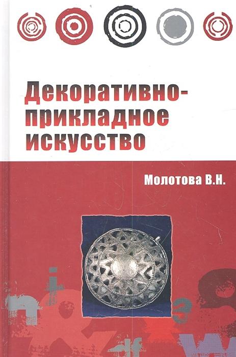 Молотова В. Декоративно-прикладное искусство 2-е издание исправленное и дополненное Учебное пособие цена