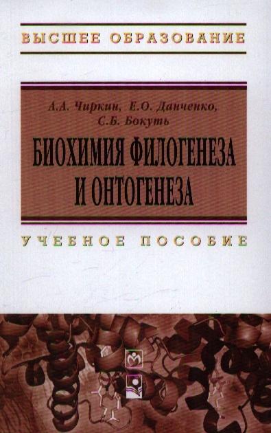 Биохимия филогенеза и онтогенеза