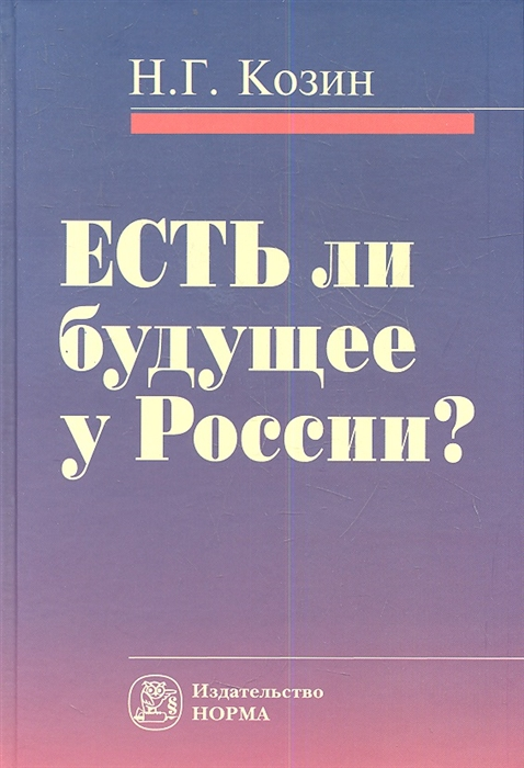 Есть ли будущее у России Критика исторического опыта современности