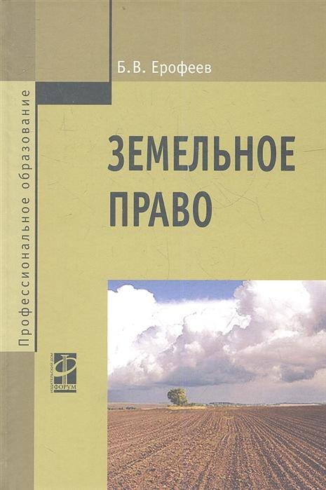 Ерофеев Б. Земельное право Учебник 3-е издание переработаное и дополненное
