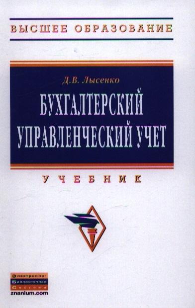 Бухгалтерский управленческий учет Учебник
