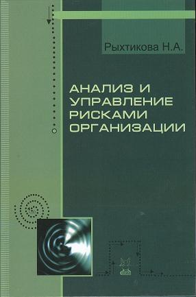 Рыхтикова Н. Анализ и управление рисками организации учебное пособие 2-е издание